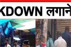lockdown demand from traders government