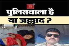 policeman broke legs for 1 lakh rupees