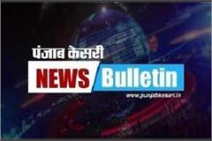 punjab wrap up breaking news