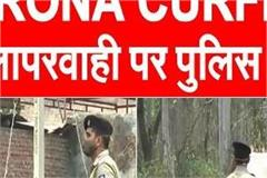 corona curfew strict on those who go outside unnecessarily police cut challan