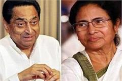 kamal nath told  didi   leader of the country