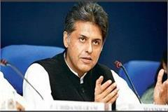 manish tewari expressed concern