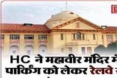 patna hc seeks reply from railways regarding parking in mahavir temple