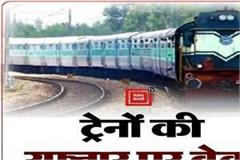due to rising water level of rivers brakes on the speed of trains