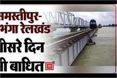 14 major trains running on samastipur darbhanga rail section canceled