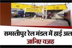 high alert in samastipur railway division