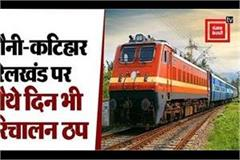 operations on the barauni katihar rail section stalled for the fourth day