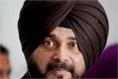 bjp highcommand against sidhu
