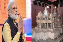 pm modi to lay foundation stone of ram temple on august 5