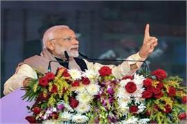 pm modi s attack from prayagraj threatens judges to congress