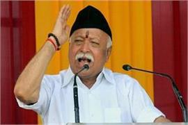 mohan bhagwat calls for establishing ramrajya in the country