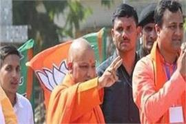 the magic of yogi did not run in assembly elections