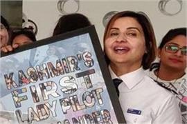 pilot aami ara first women pilot commander from jk