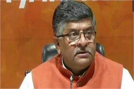 rafael deal bjp s remarks on rahul s allegations