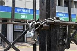 bank officials nationwide strike today
