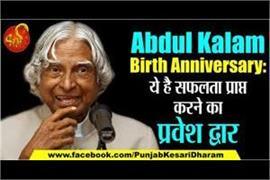 abdul kalam birth anniversary