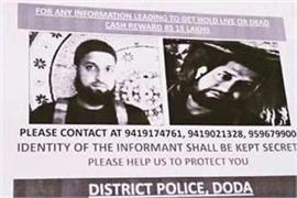 15 lakh cash for informing 2 terrorists hizbul mujahideen jammu police