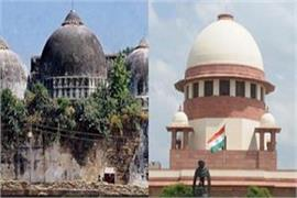 ayodhya case constitution bench will consider the decision from today