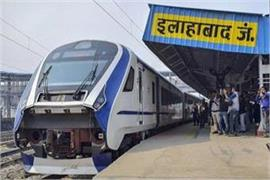 technical fault in vande bharat express stood at allahabad station for 1 hour