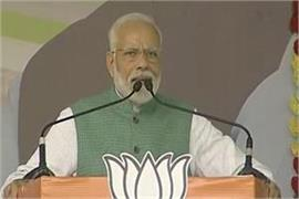 pm modi address the public meeting in dumka