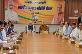 bjp central committee meeting may start announcement of candidates may be