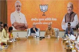 bjp central election committee meeting may be issued
