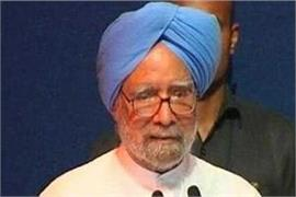 justice plan to help start the economic engine again manmohan singh