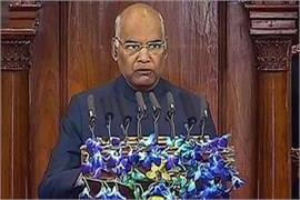 president ramnath kovind will address the joint session today