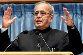 india will become a 5 trillion economy due to congress pranab