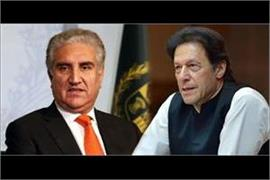 foreign minister qureshi wants to quit imran become pm of pak