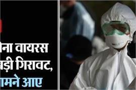 corona virus patient maharashtra central health