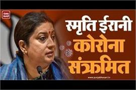 union minister smriti irani corona infected tweeted information