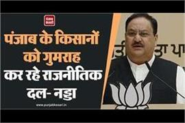 bjp president jp nadda said political parties misleading farmers in punjab