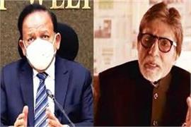 amitabh bachchan took interview of harshvardhan