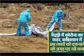 corona havoc in delhi burial of dead bodies in cemetery