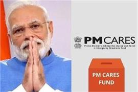be careful who donates in pm cares being cheated by creating fake upi id
