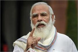 pm modi expressed grief over the collapse of the building in maharashtra