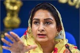 harsimrat badal said after resignation
