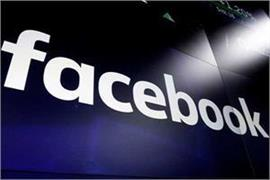 facebook reaches supreme court against notice of delhi legislative assembly
