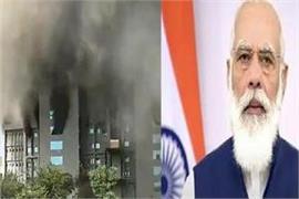 serum institute fires again five people dead so far pm modi expressed grief