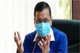 doctors nurses and sweepers will be vaccinated in the presence of delhi cm