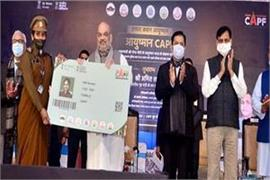 home minister amit shah launches ayushman capf scheme in assam