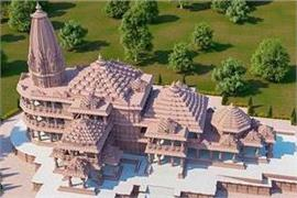 kovind naidu chief ministers contributed for construction of ram temple