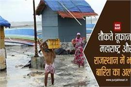 cyclone tauktae heavy rain alert in maharashtra and rajasthan