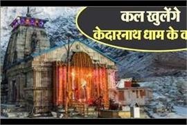 kapat of kedarnath dham will open tomorrow