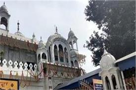 guru tegh bahadur ji  gurdwara kotha sahib walla  amritsar