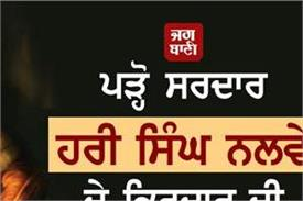 read the unique saga of the character of sardar hari singh nalve