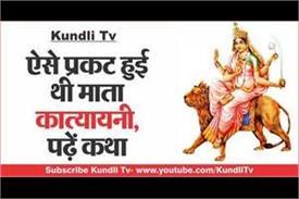 religious story about devi katyayani