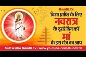 do this mantra jaap on second navratri