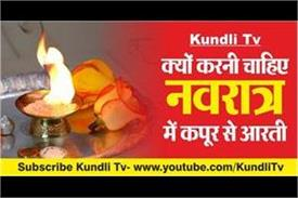 in navratri why you should do aarti with kapoor